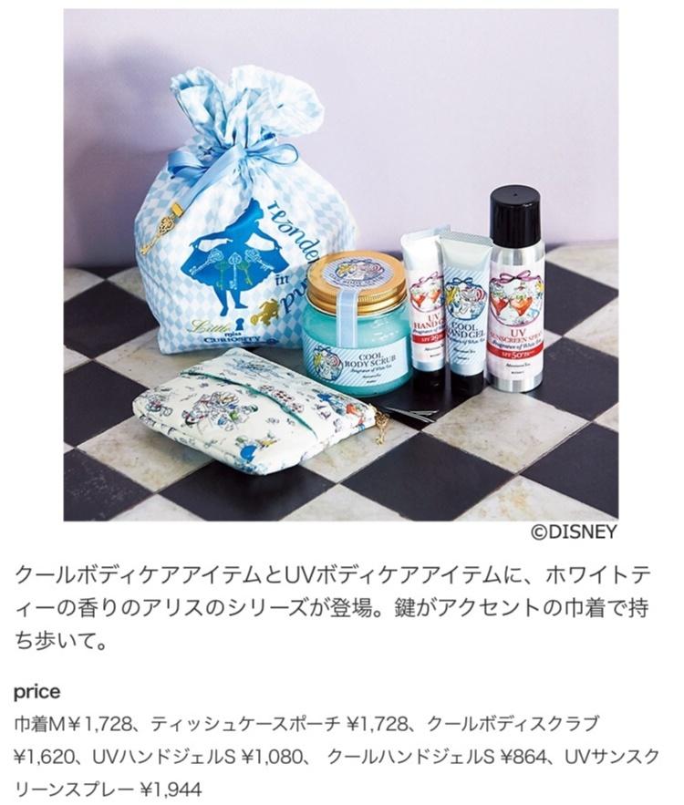 可愛すぎる雑貨たち♡「Afternoon Tea」のディズニーコレクション【ALICE in WONDERLAND】≪samenyan≫_5
