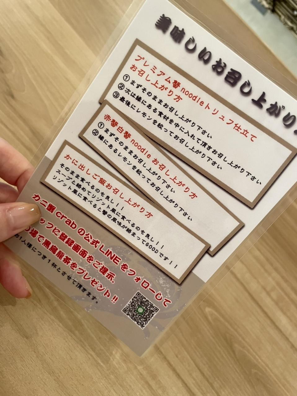 【神戸・北野】一度食べてみたい!贅沢なカニ蟹ラーメン〜トリュフ仕立て〜_2