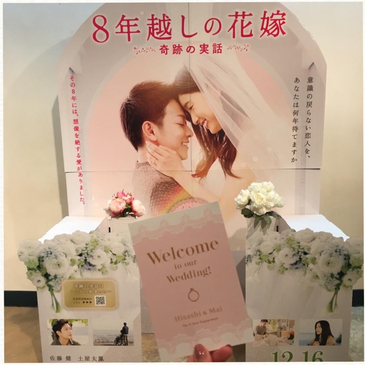 感動の涙が止まらない!映画「8年越しの花嫁 奇跡の実話」の試写会に行ってきました♡_2