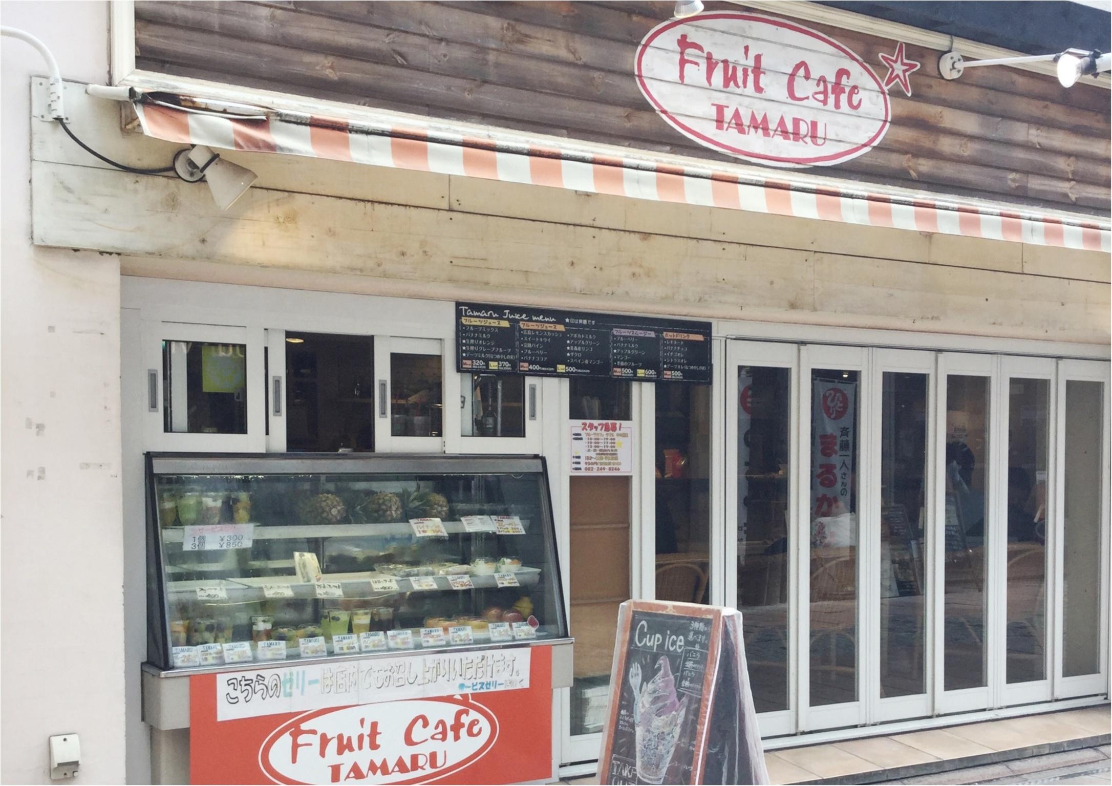【ご当地スイーツ】広島に来たらやっぱり立ち寄りたい《Fruit Cafe TAMARU(タマル)》名物パフェ&季節限定いちじくパフェを召し上がれ♡_1