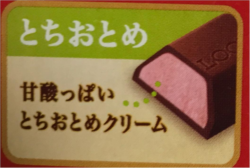 ❤︎3つの苺を食べくらべ❤︎LOOKの新作チョコレートで贅沢いちご狩り気分♪_3