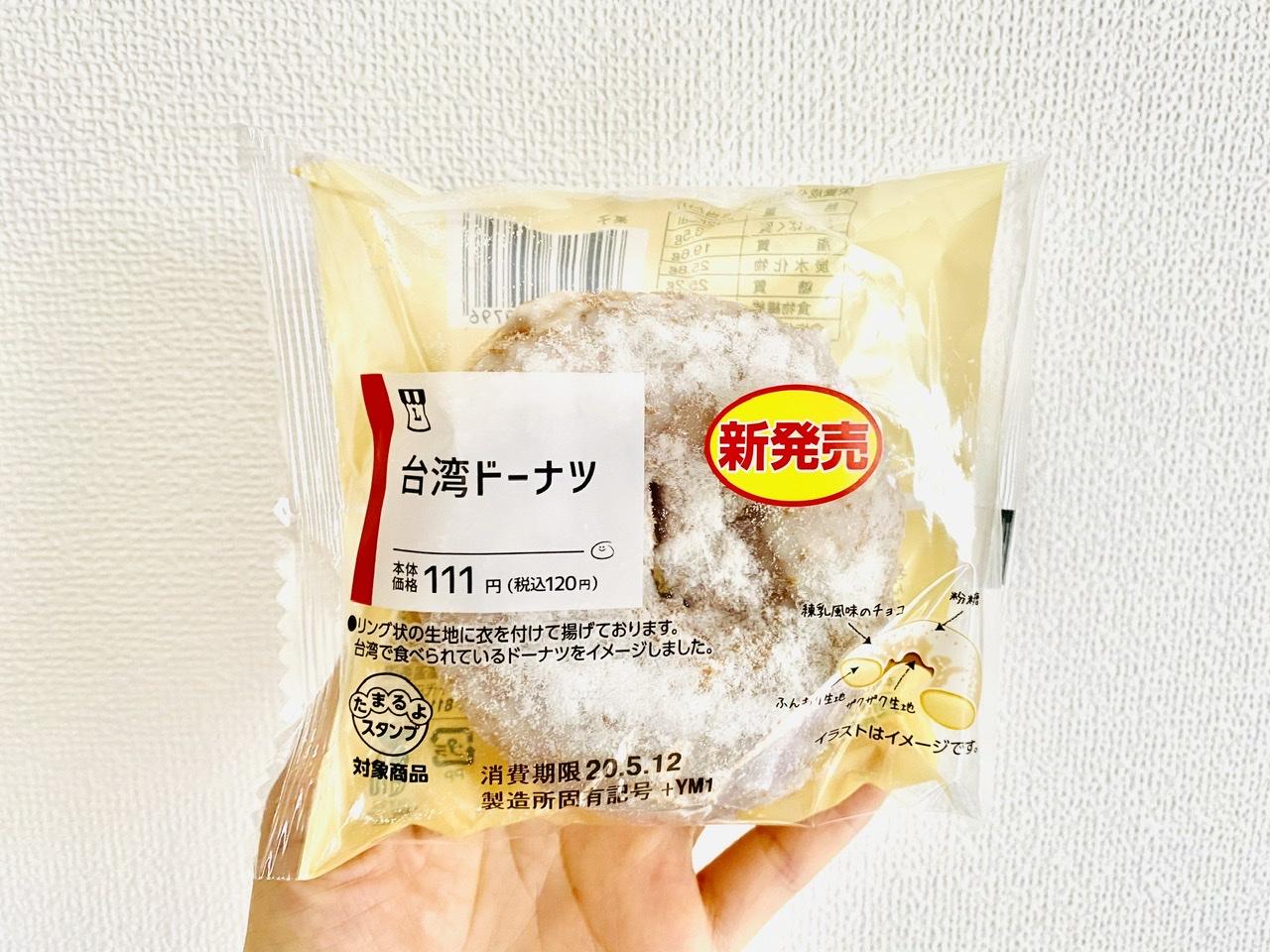 【ローソン】SNSで話題沸騰!カリふわ食感が絶妙《台湾ドーナツ》を食べてみた♡_4