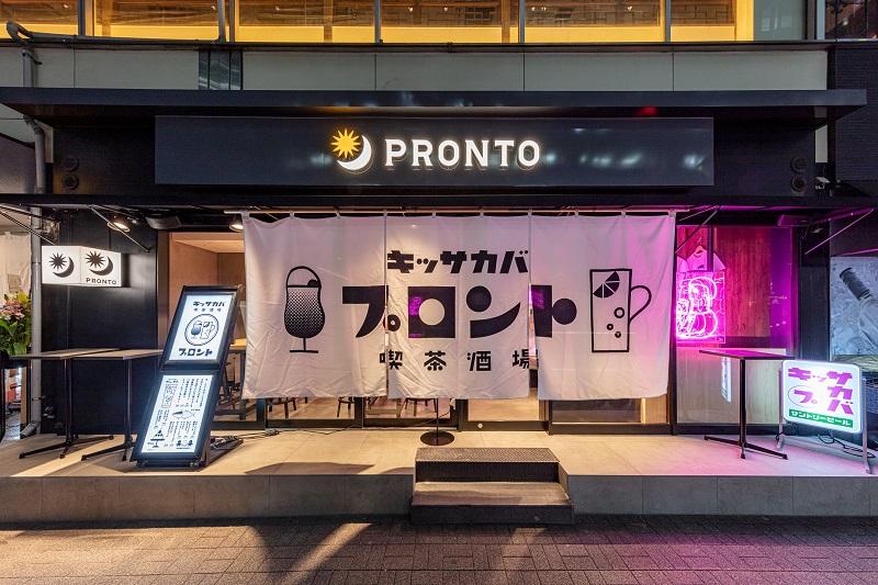カフェチェーン『PRONTO -プロント-』がリニューアル。夜の雰囲気。