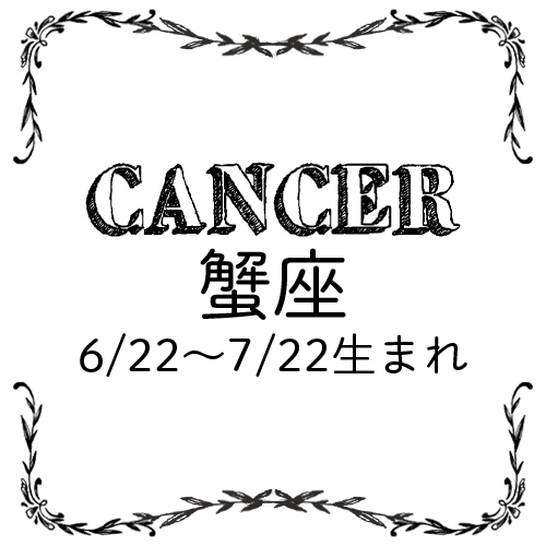 <6/27~7/27>今月のMORE HAPPY占い_5
