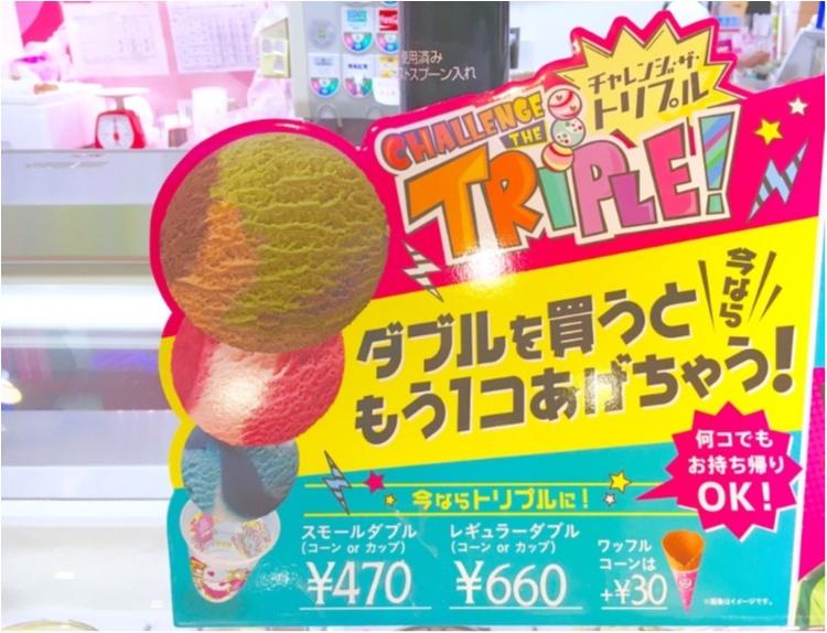 今年もやってきた❤️【31アイスクリーム】で《チャレンジザトリプル》してきました!_2