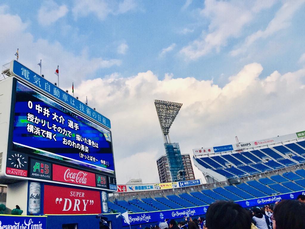 【横浜スタジアム】えっ!試合後にグラウンドに降りられる!?ファン必見《決起集会》へ♡_3