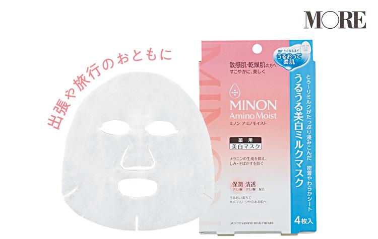 顔パック・シートマスク特集 - 美白ケアや保湿に♪ 20代働く女子におすすめのパックまとめ_4