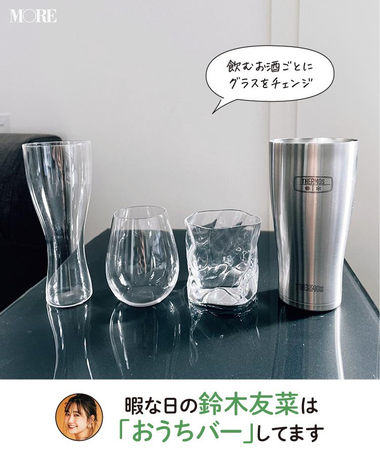 鈴木友菜のおうちバー