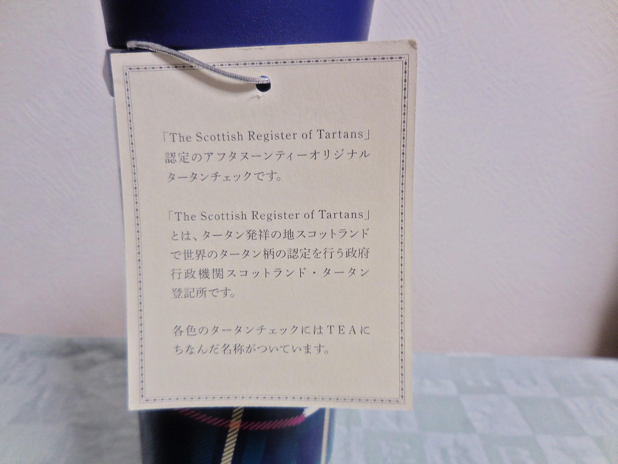 【アフタヌーンティーリビング】タータンチェックマグボトルがかわいい_4
