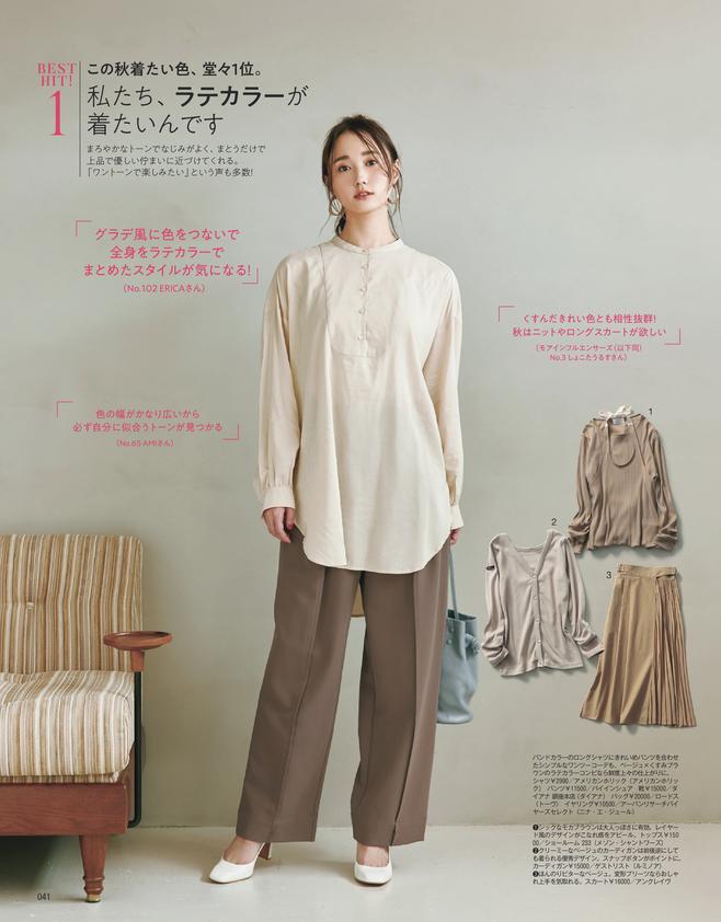 リアルに買いたい秋の服 ベストヒット10(2)