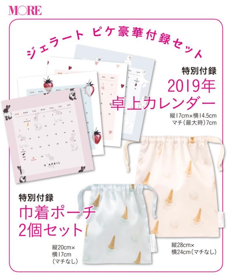嵐・二宮和也さんがMORE1月号(付録あり版)の表紙に! 男性単独は約15年ぶり。連載未公開カットも30点掲載!!_2
