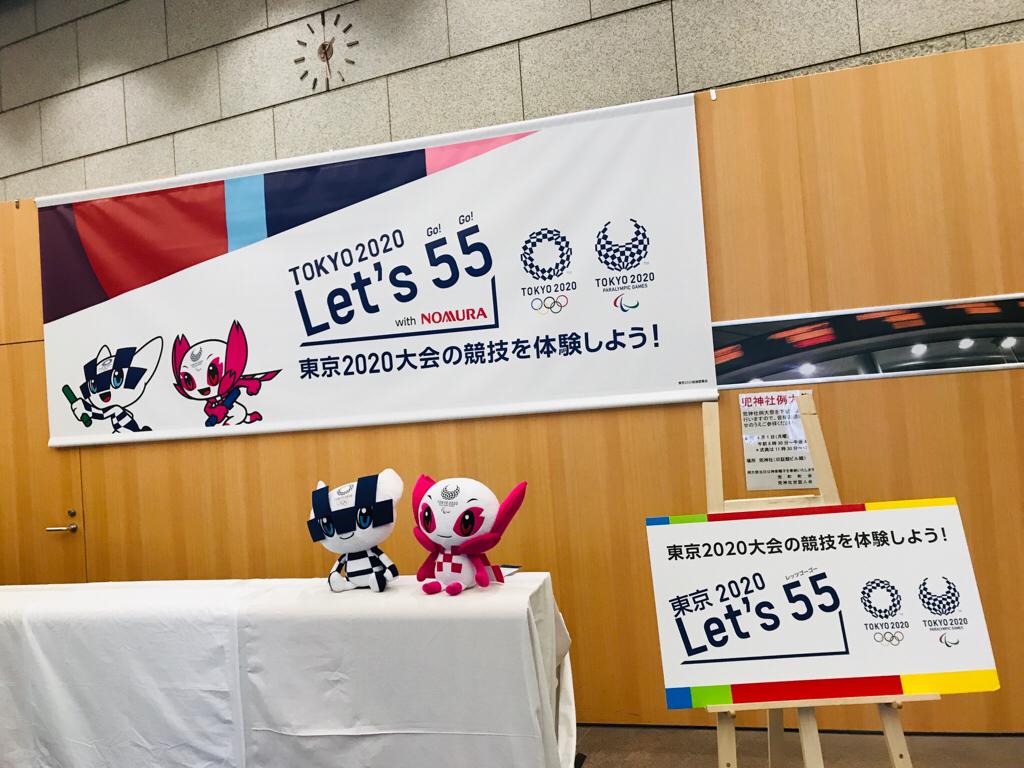"""【東京2020 Let's55】会場はなんと""""東京証券取引所""""!オリンピック競技体験イベントへ潜入♡_1"""