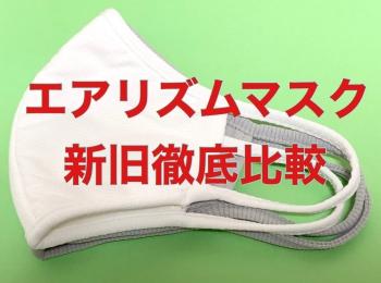 \UPDATE/ユニクロ 進化したエアリズム マスクを徹底解説!!