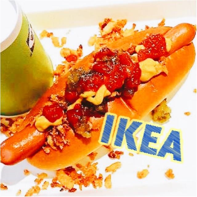 【IKEA】行ったらついつい食べちゃう、アレ♡お家でも楽しめちゃうからみんな急いでGETだ〜!!_2