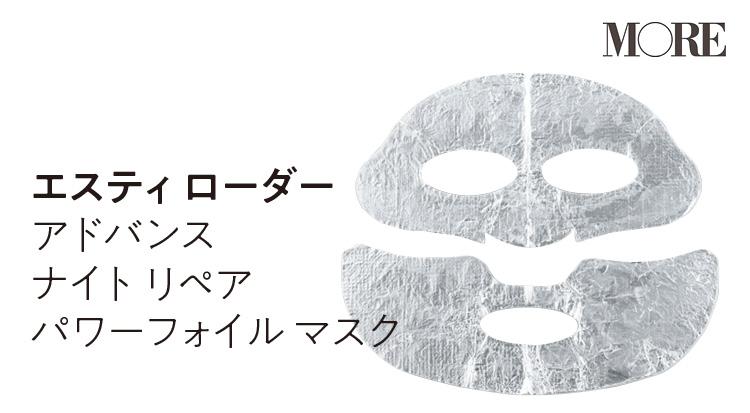 顔パック・シートマスク特集 - 美白ケアや保湿に♪ 20代働く女子におすすめのパックまとめ_29