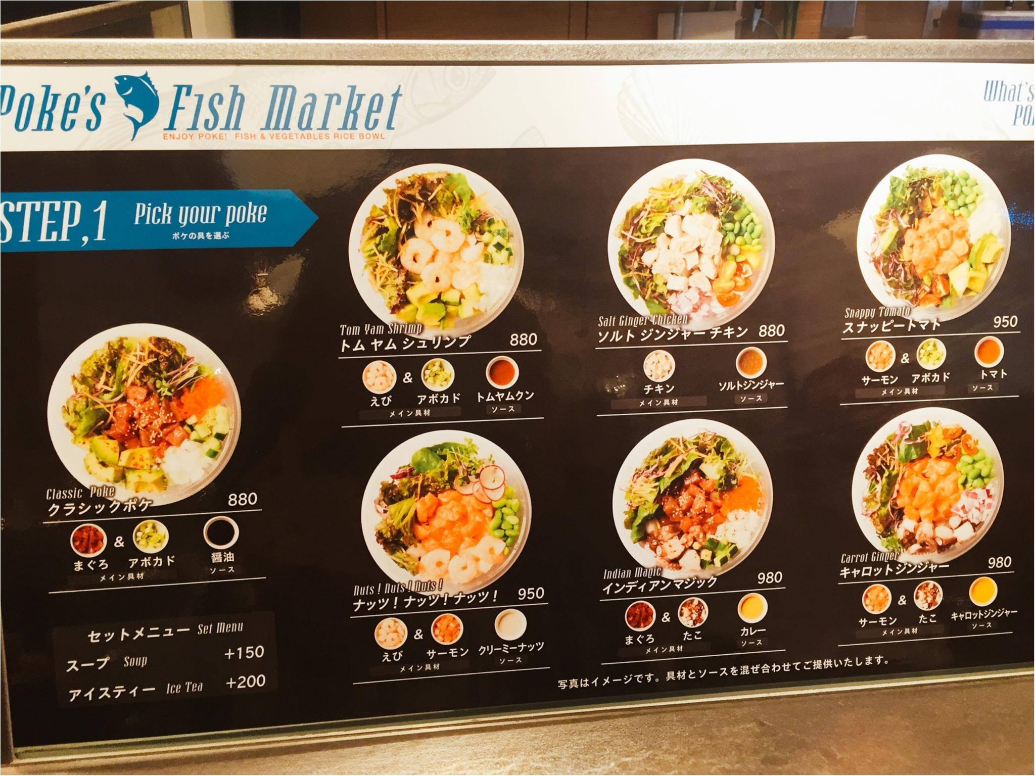 【恵比寿に6/6NEW OPEN☆】ハワイローカルフード「ポケ専門店:Poke's Fish Market(ポケズ フィッシュ マーケット)」_3
