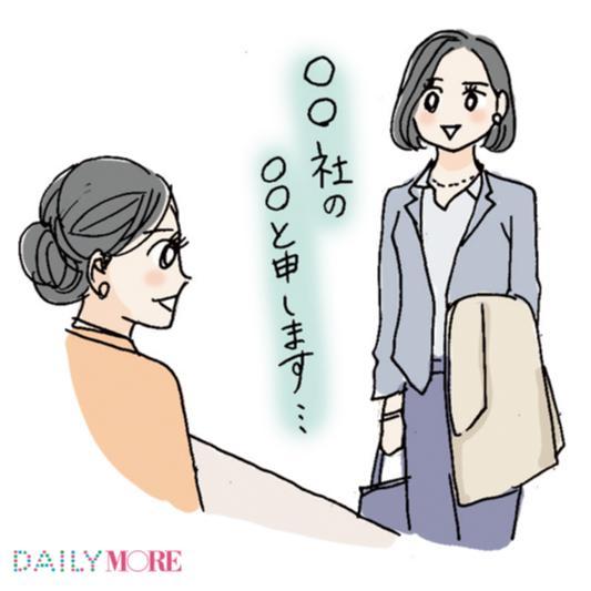 あなたはパーフェクト? できる女子の「マル必オフィスマナー」おさらい3選_1