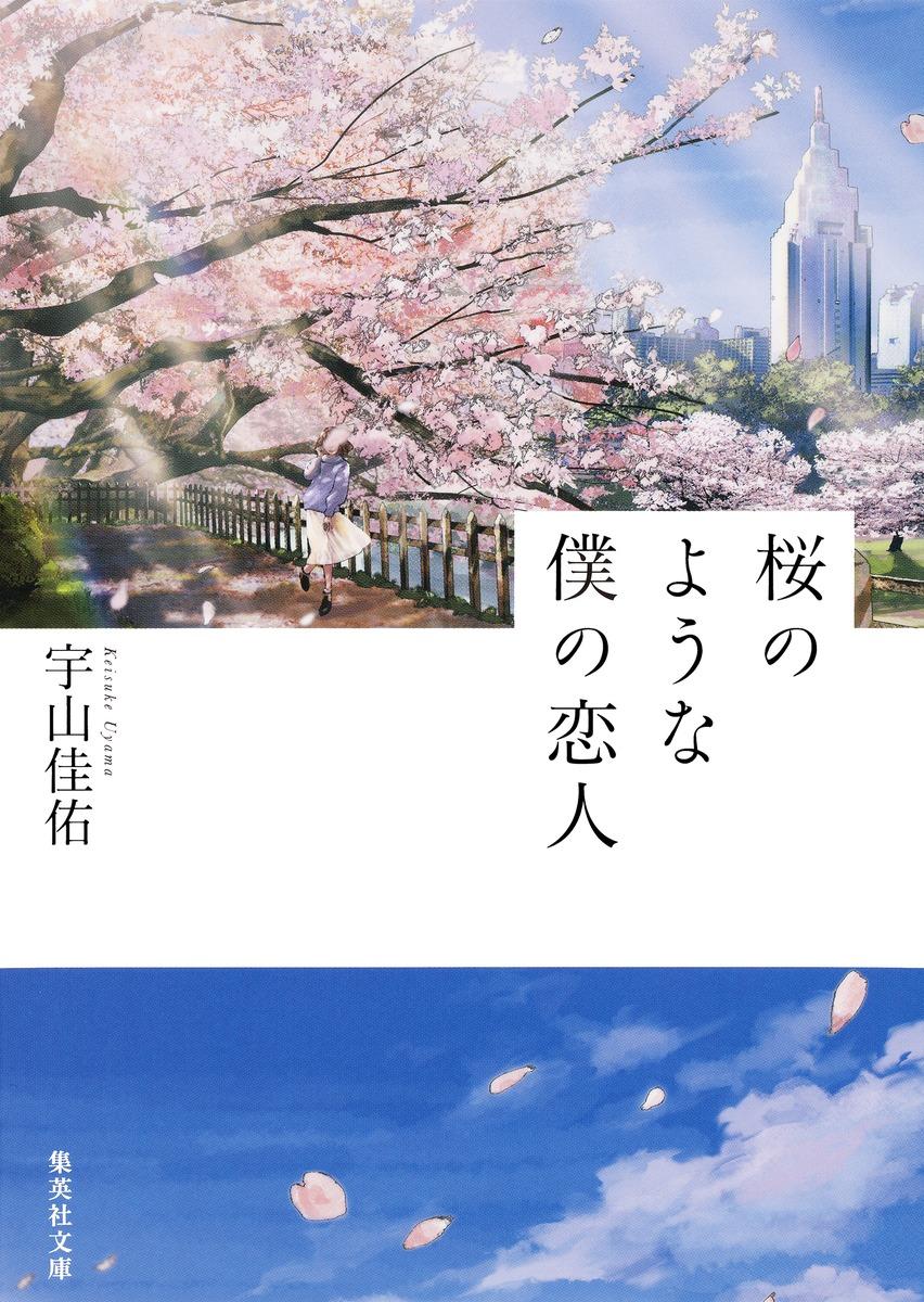 中島健人が出演する「桜のような僕の恋人」の画像