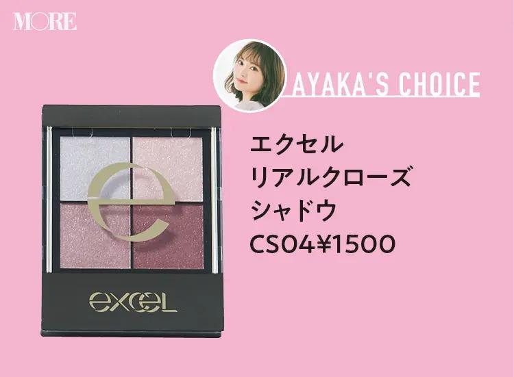 高城彩香おすすめエクセル リアルクローズ シャドウ CS04 ¥1500