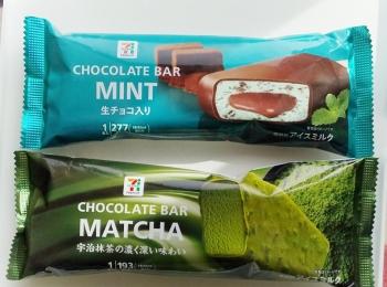 【セブンアイス】CHOCOLATE BARシリーズのアイス二種類を食べ比べ!