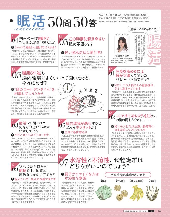 夏の終わりの腸活・睡活30問30答(1)