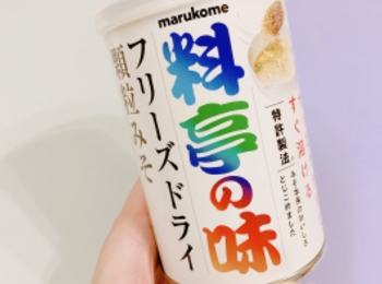 【マルコメ】料亭の味 フリーズドライ顆粒みそ❤︎