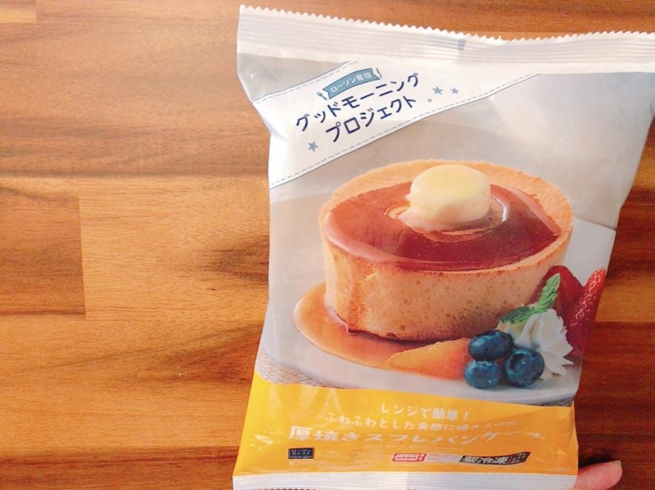 朝が待ち遠しくなる♡ローソンの冷凍スフレパンケーキが素敵な朝を演出してくれるスグレモノ_1