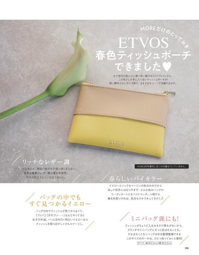 ETVOS 春色ティッシュポーチできました♥(1)