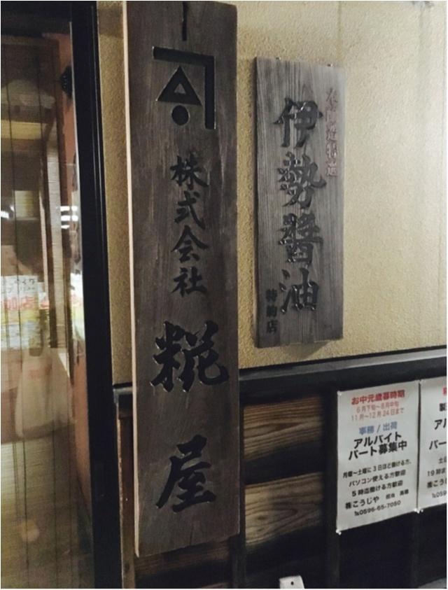 モアハピゆいやんに会いに三重へ♡伊勢神宮へ参拝。1日の〆は美味しい糀プリンも。_13