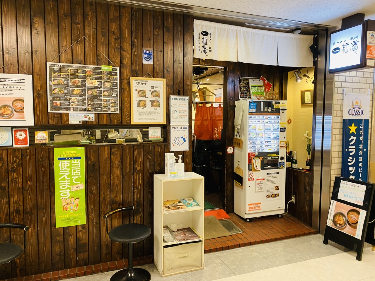 【札幌グルメ】食べログ高評価!札幌でラーメンを食べるなら絶対ココ★《一粒庵》_1