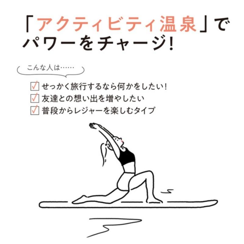 【癒しをチャージ編】女子におすすめの絶景温泉22