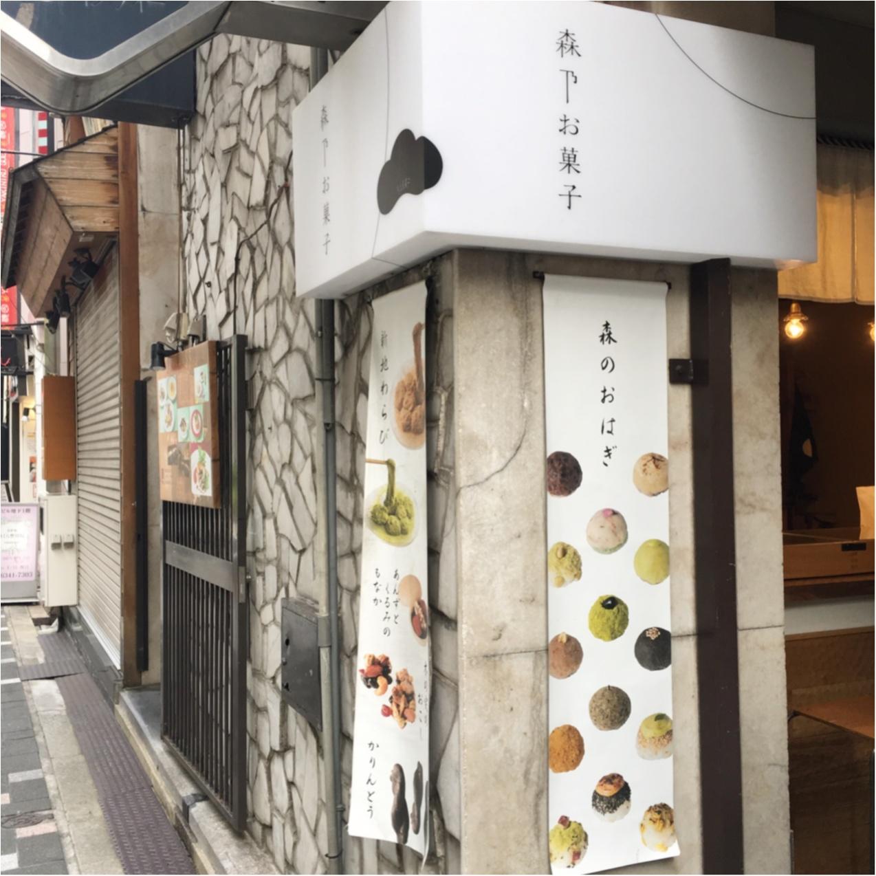 手土産にもぴったり♪人気和菓子店 《 森のおはぎ 》のオシャレなおはぎ♡_1