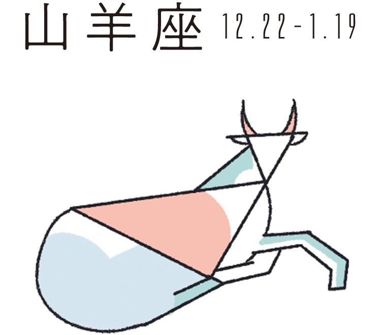 【2019年恋愛・結婚占い】当たる!!「山羊座」の恋のゆくえと結婚の兆し:水晶玉子の西洋占星術_2