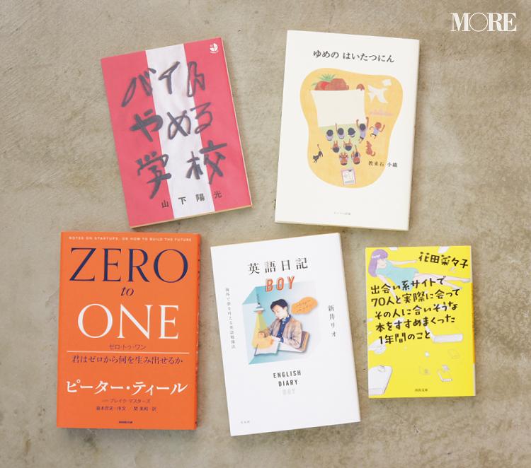 転職に踏み切れない、現状維持の毎日に悶々としている人の背中を押してくれる本5冊!_1