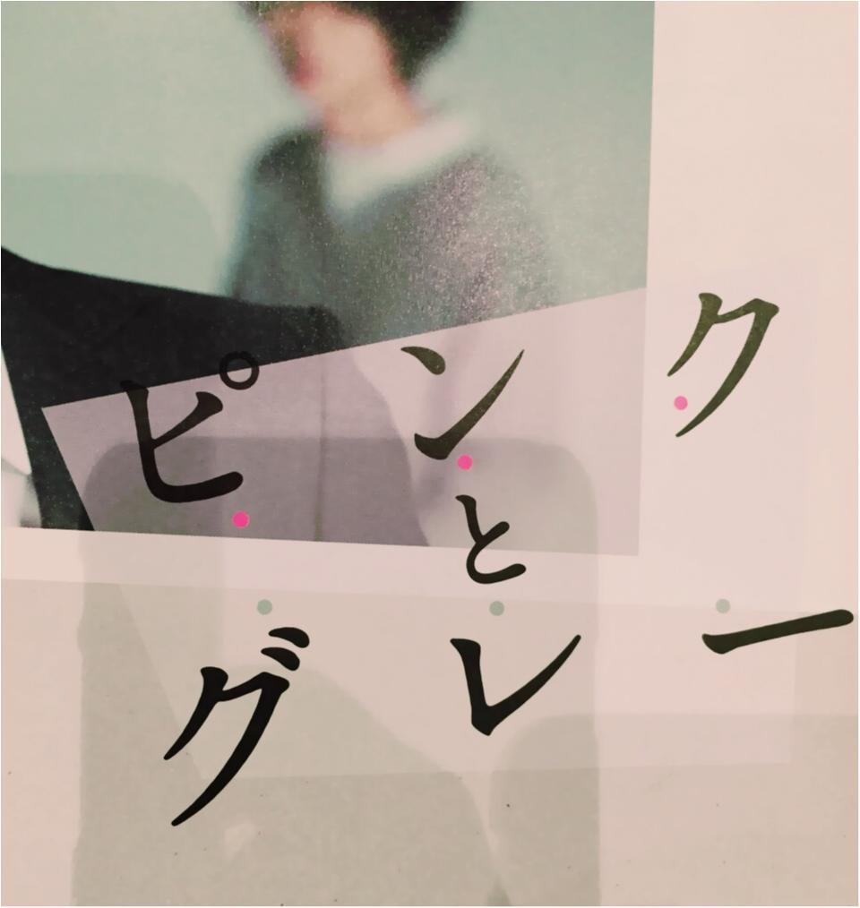 中島裕翔さん主演『ピンクとグレー』の衝撃!_1