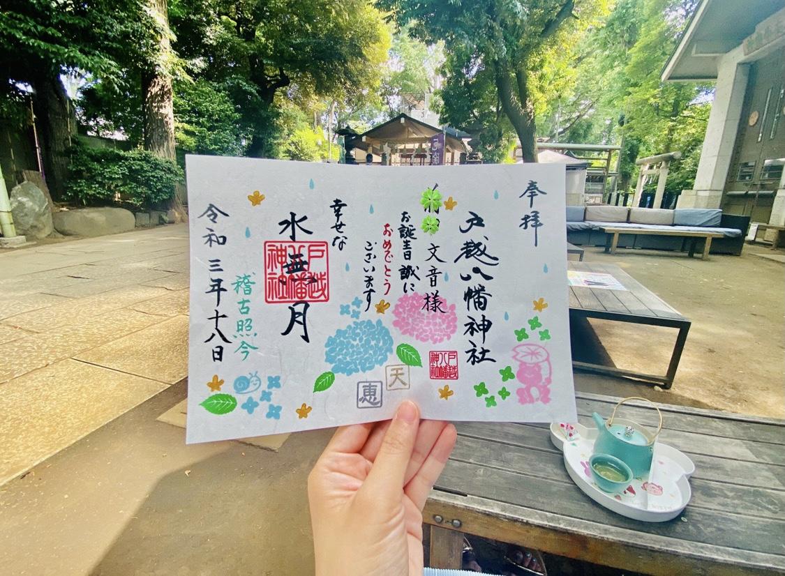 【戸越八幡神社】頂けるのは誕生日当日のみ!《誕生日御朱印》が可愛いすぎる♡_9