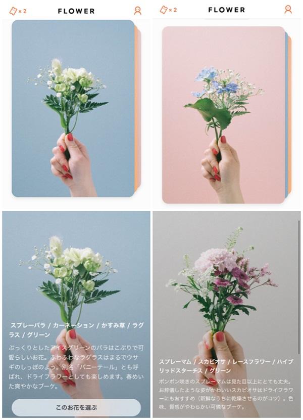 お花の定期便『FLOWER』をレビュー! 選んだブーケがポストに届く♡ 1回360円で#花のある暮らし を手に入れた_2