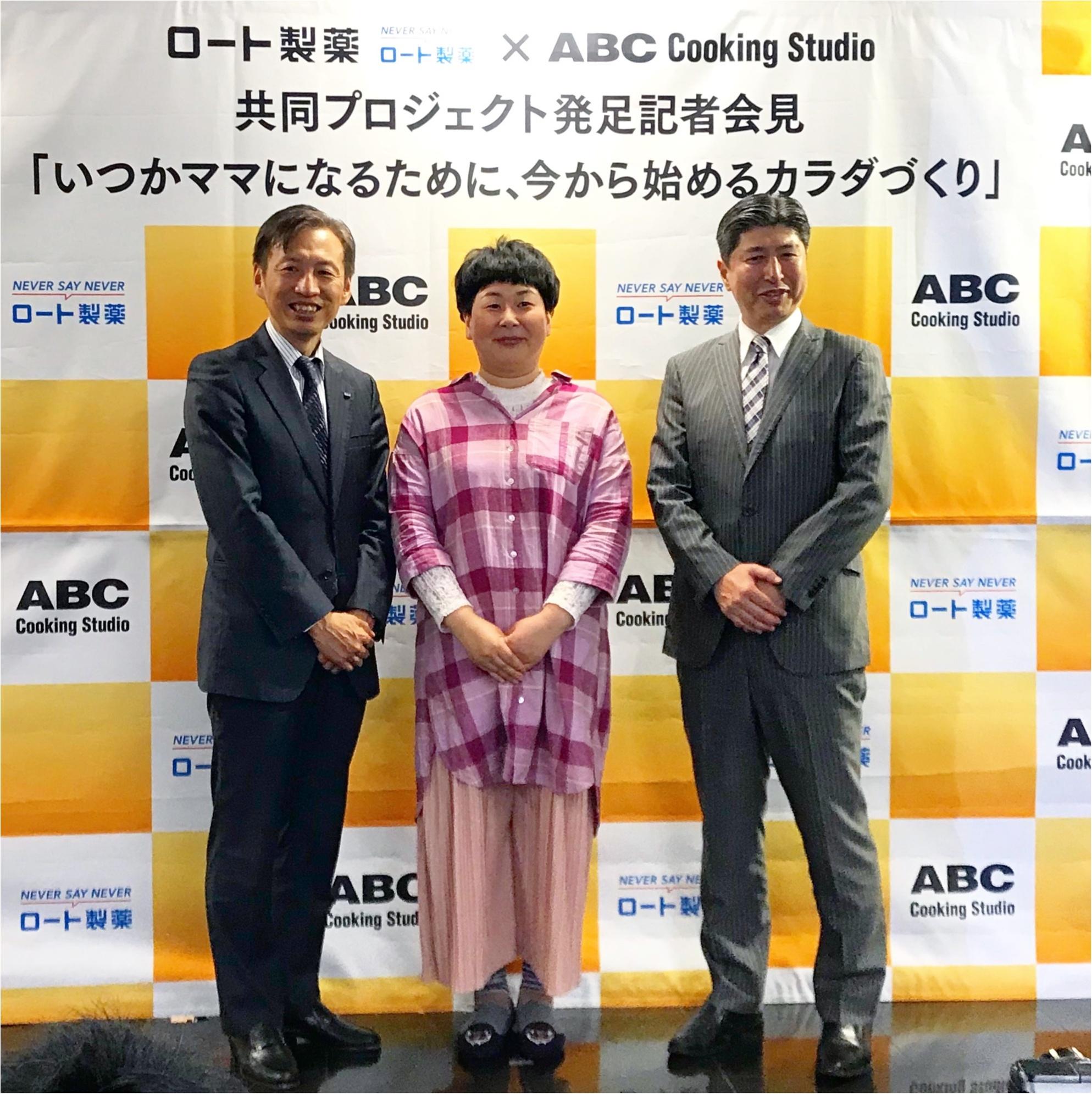 大島美幸さんが応援! いつかママになりたい女子のための『ロート製薬』×『ABCクッキングスタジオ』異色コラボセミナー_1