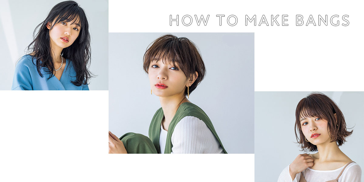 前髪の作り方【顔型別】- 2019年版   ボブ、ショートからロング、セミロングの簡単ヘアアレンジ_1