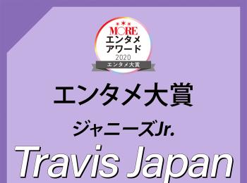 Travis Japanスペシャルインタビュー!「2021年を伝説の始まりの年に!」【MOREエンタメアワード2020】