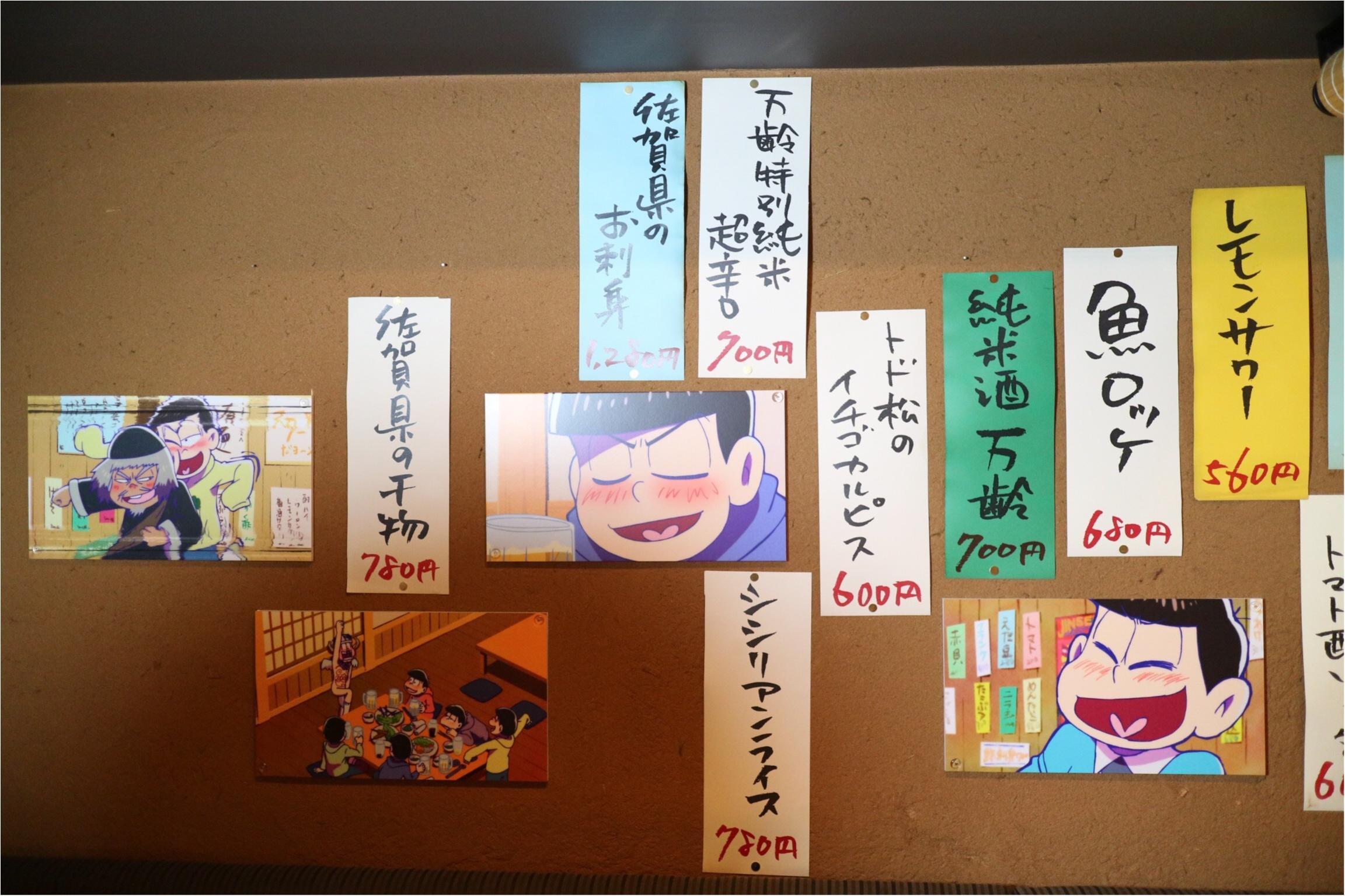 大人気の「おそ松さん」が佐賀県とコラボ!? 『さが松り居酒屋』で六つ子と一緒に飲んできました☆_2