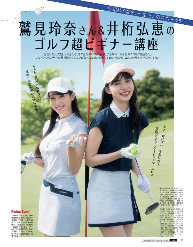 鷲見玲奈さん&井桁弘恵のゴルフ超ビギナー講座(1)