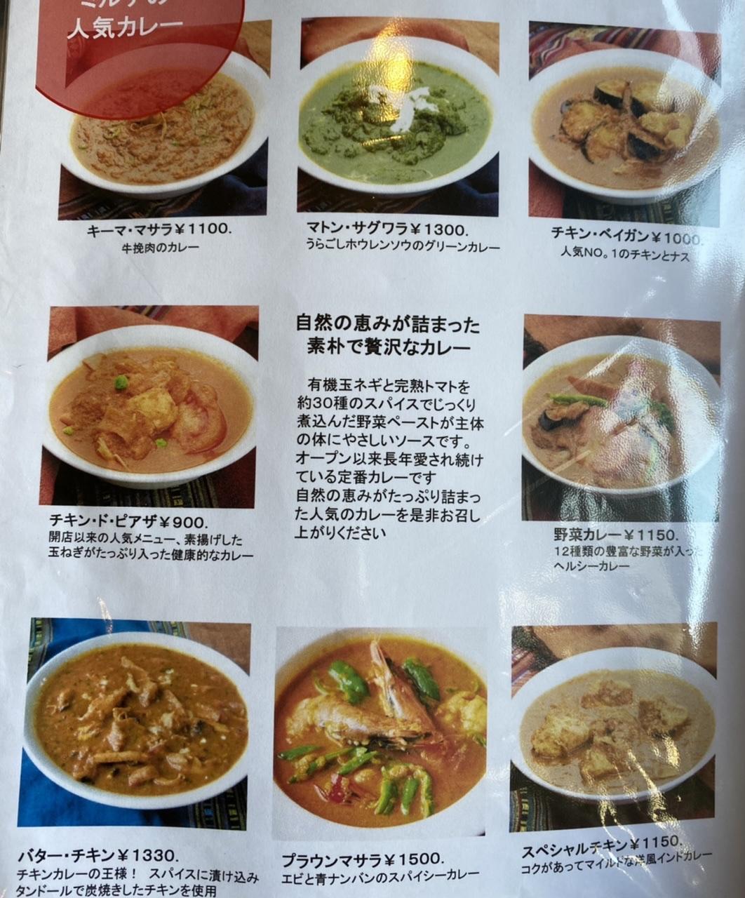 【北海道カレー】インドカレー専門店 ミルチをご紹介☆_2