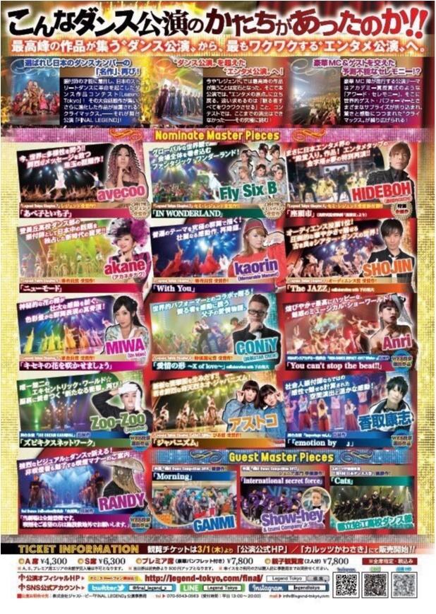 国内最大級のダンスコンテスト【Legend Tokyo】白熱の関東予選大会終演!!_13
