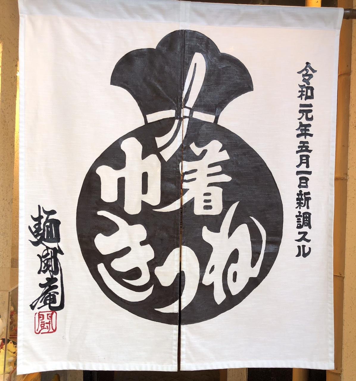 麺闘庵の暖簾