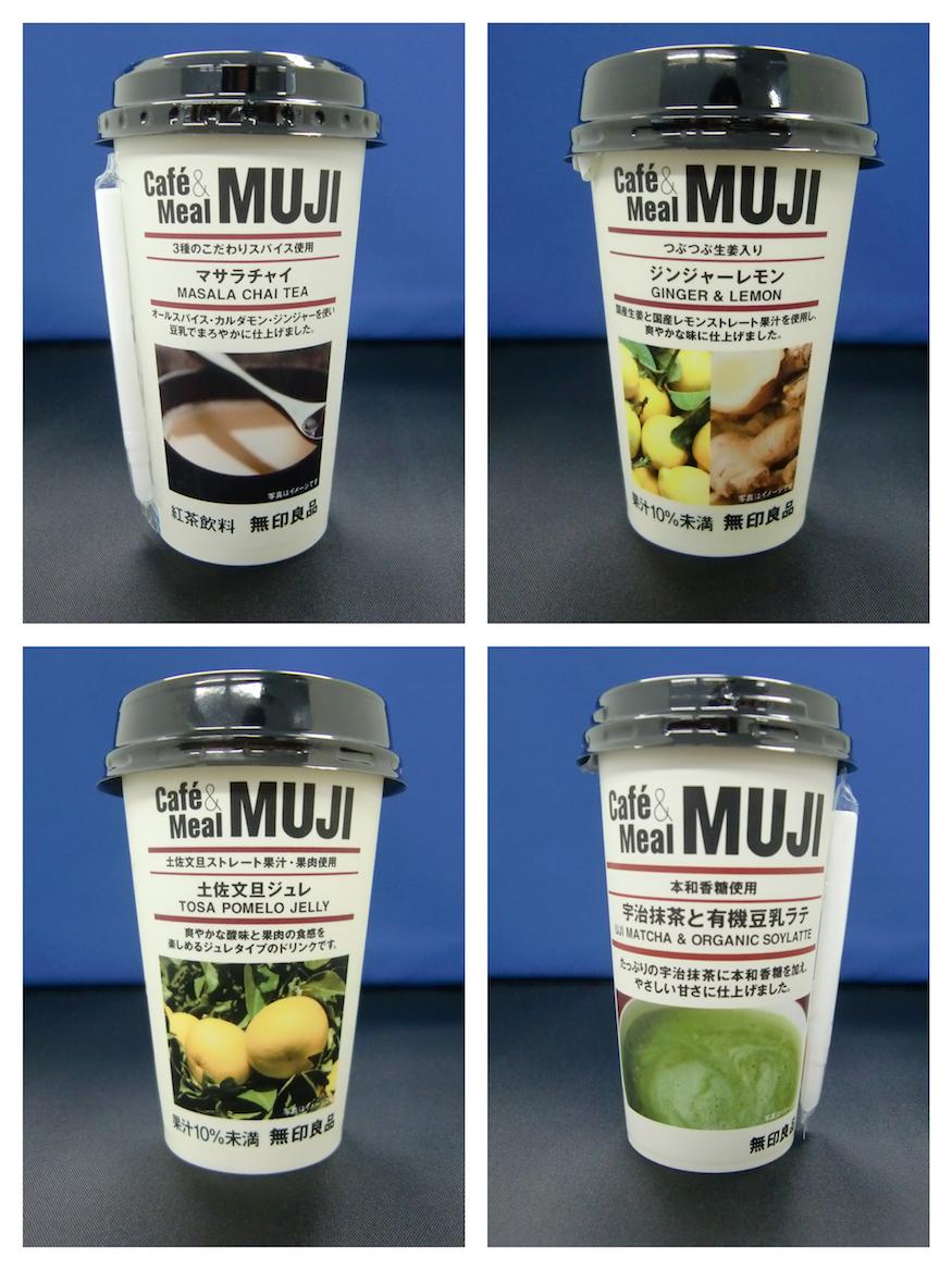『ファミリーマート』で買える! 『Café&Meal MUJI』監修のドリンクで気分転換♬_1