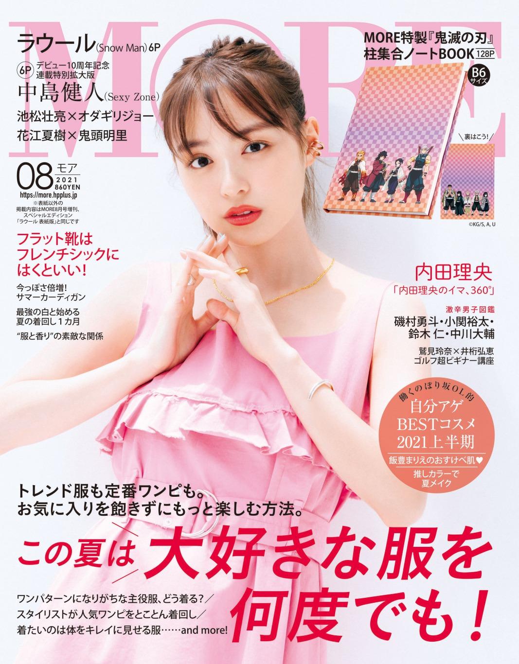 MORE8月号表紙の内田理央さん