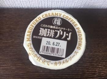 【ご当地プリン】《丸福珈琲店》監修の珈琲プリンがコーヒーを極めている!