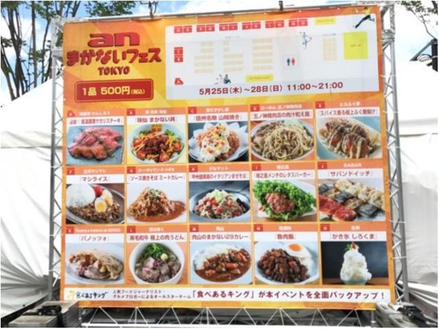 【anまかないフェス2017】人気店の「まかない飯」が全てワンコイン★_2
