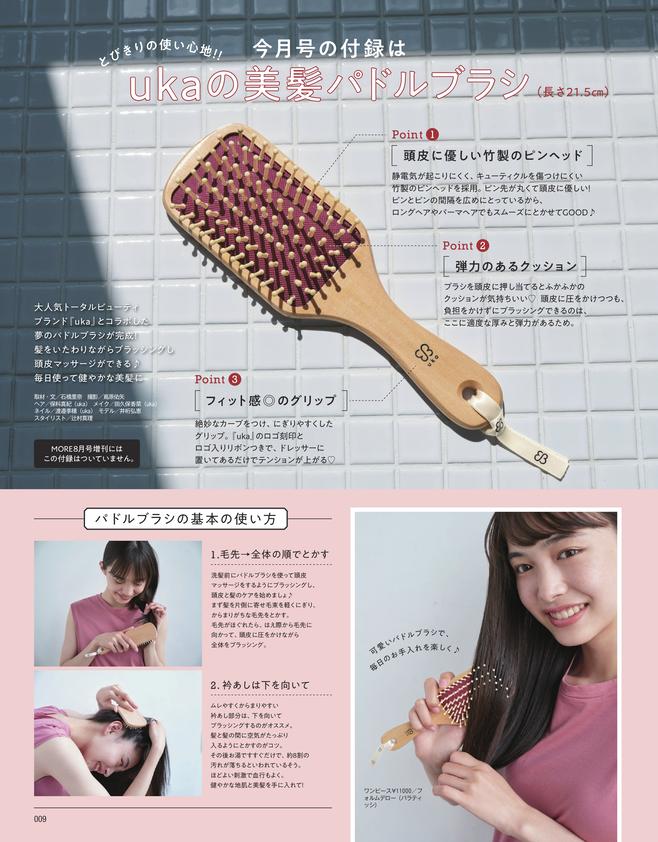 特別付録『uka』美髪パドルブラシ